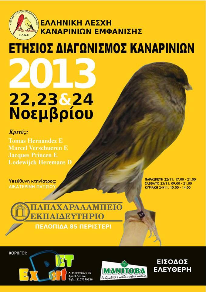 Έκθεση Ε.Λ.Κ.Ε. 2013 αφίσα