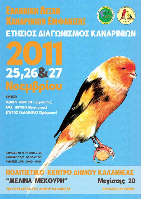 afissa_Ekthesi_ELKE_2011_HQ